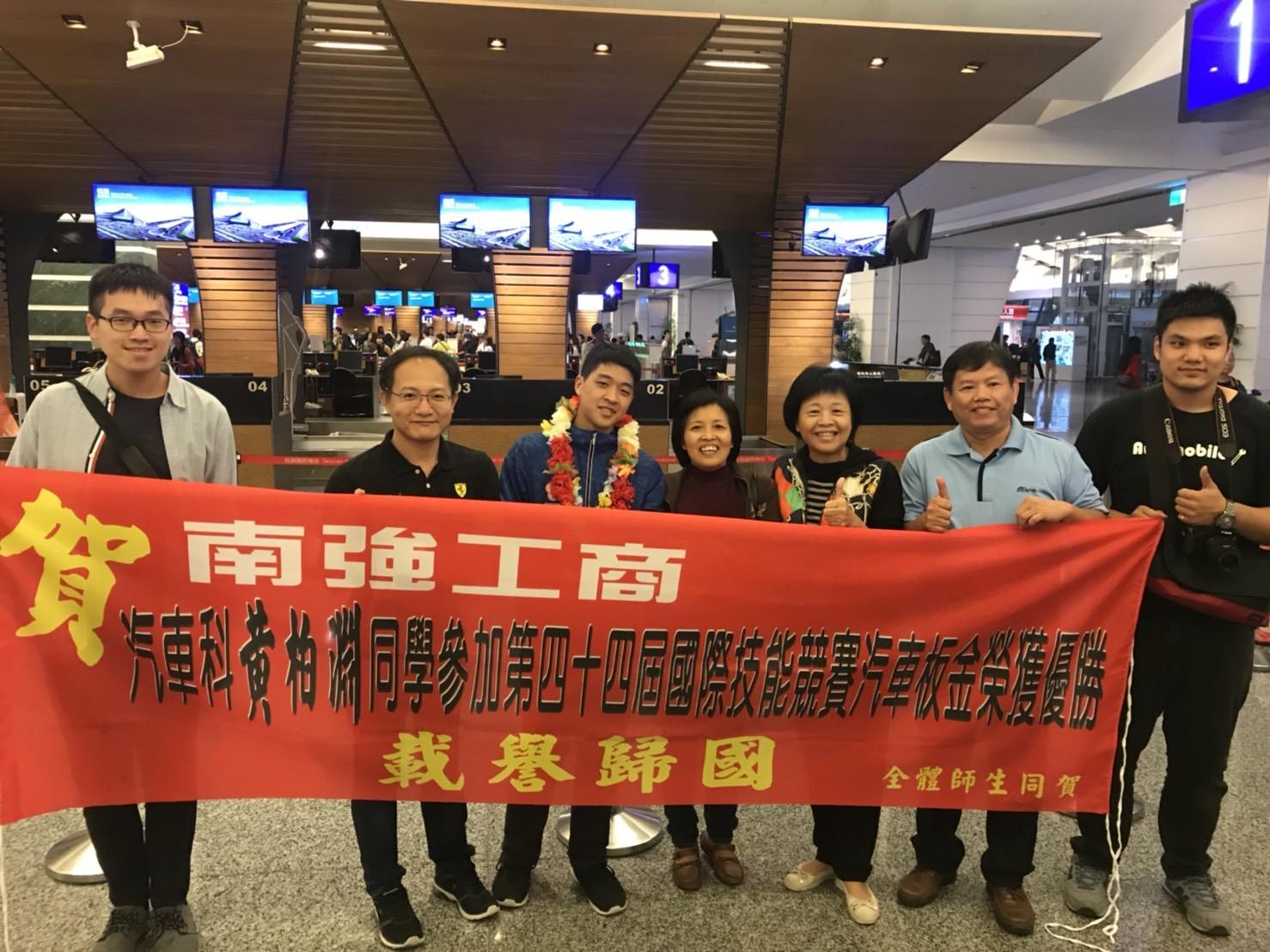 汽車科代表臺灣參加第44屆國際技能競賽汽車板金職類優勝(第四名), 共3張照片